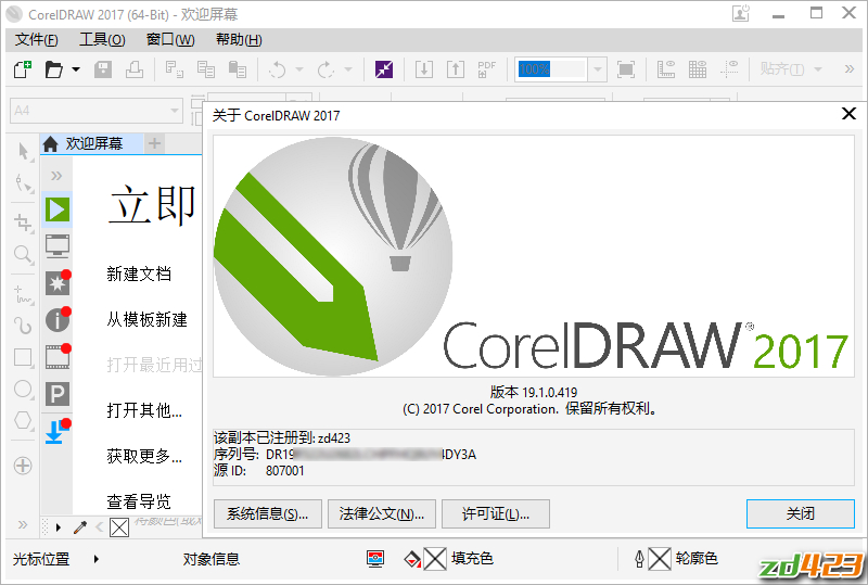 CorelDRAW Graphics Suite 2017 v19.1.0.419