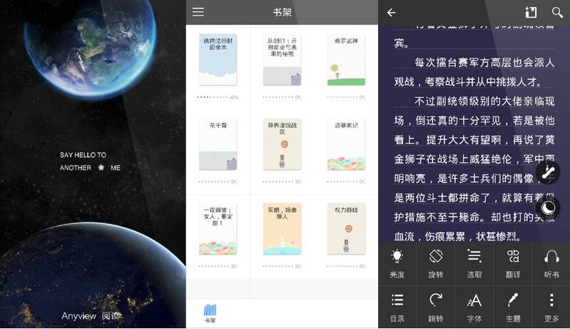 yueduqi,Anyview40,Anyview手机阅读器,Anyview阅读器,手机阅读器