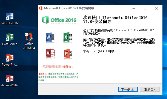 Office 2016-4in1,office精简版,office破解版,office特别版,office安装版,office定制版,ofice2016绿色版,office2016精简版,office2016安装版,Office 2016 四合一,Office2016四合一