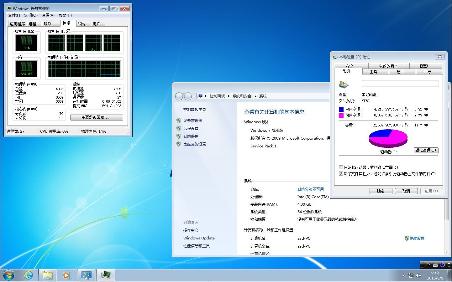 Windows 7 Ultimate SP1 7601.23403 RollUP 2016 x86-x64 zh-CN Micro v2-01