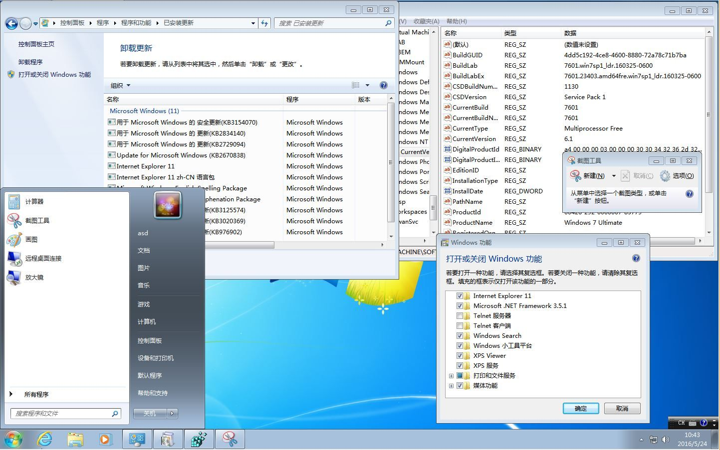 Windows 7 Ultimate SP1 7601.23403 RollUP 2016 x86-x64 zh-CN Micro v2 -02