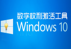 Win10永久激活工具 W10 Digital Activation