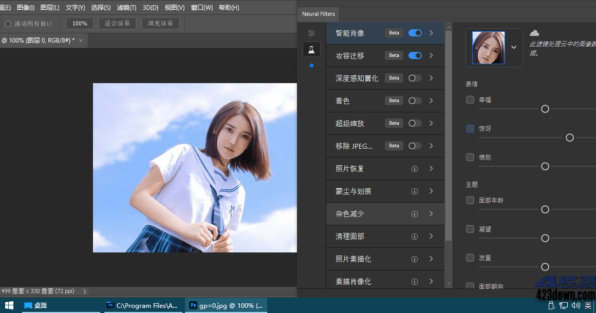 Adobe Photoshop 2021 22.3.1 绿色精简版