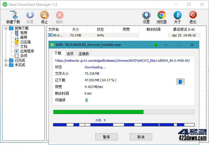 Neat Download Manager 1.3.10.0 汉化版