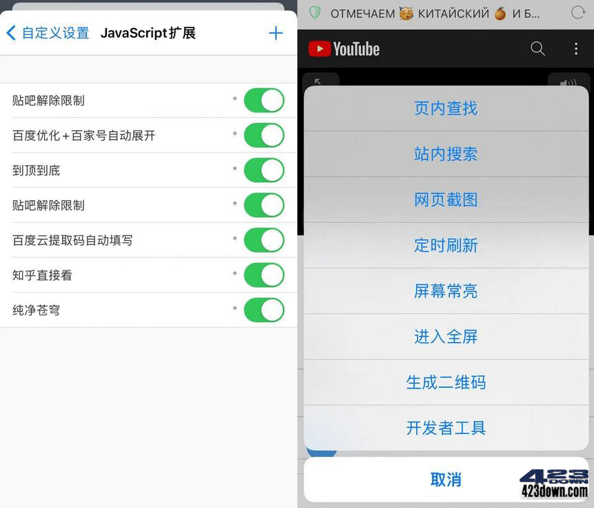 Alook浏览器v2.7.0 for Android 极简无广告