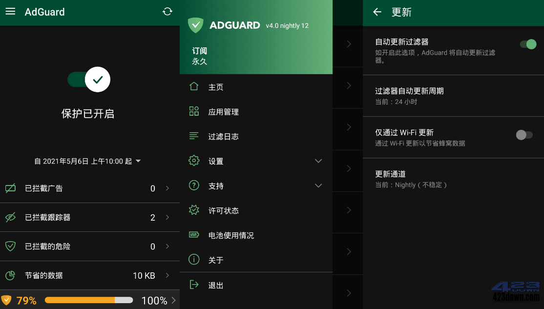 AdGuard 4.0.56 for Android 测试版解锁版